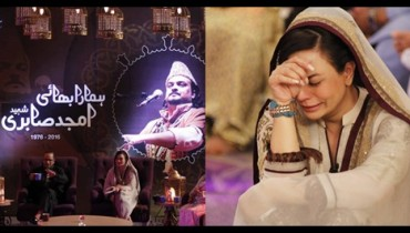 See Pictures from Program Alvida Amjad Sabri