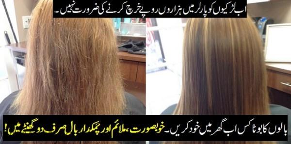 Hair Botox Treament At Home
