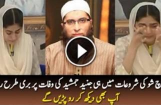 Sanam Baloch Crying On Junaid Jamshed Death
