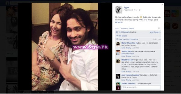 See Ayyan Ali's first Selfie after 4 months