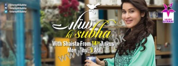 Shaista Lodhi is hosting Morning Show on Hum Sitaray after her arrest warrants (4)