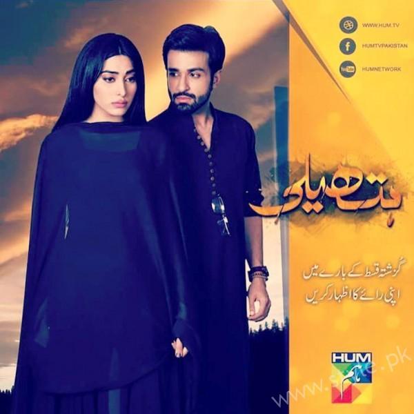 Eshal Fayyaz Drama Hatheli