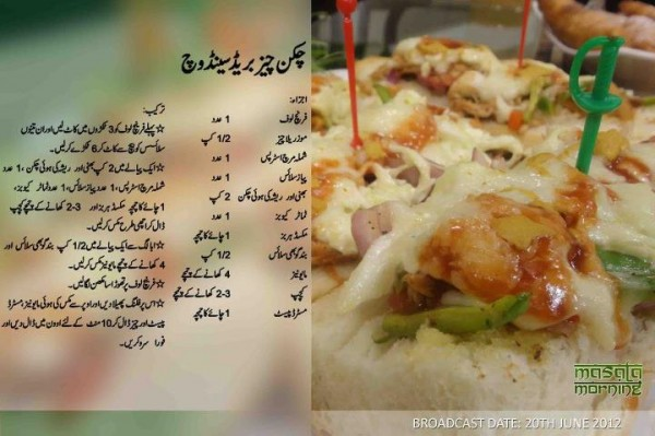 5 Recipes you should try in Ramadan 2016 (6)
