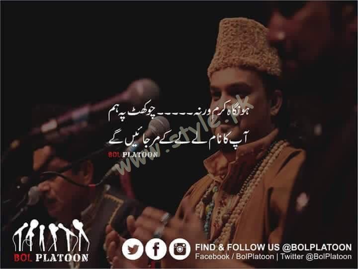Qawwal Amjad Sabri00