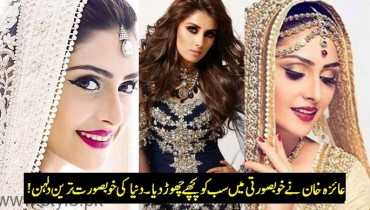 Ayeza Khan Bridal Photo 2016