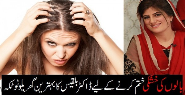 Dr Bilquis Tips To Get Rid Of Dandruff
