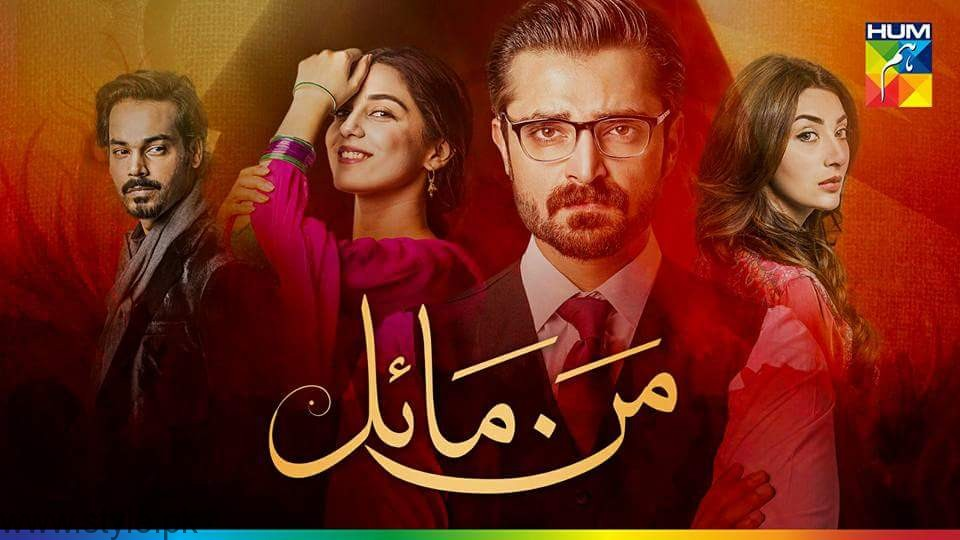 Best Pakistani TV Dramas Mann Mayal