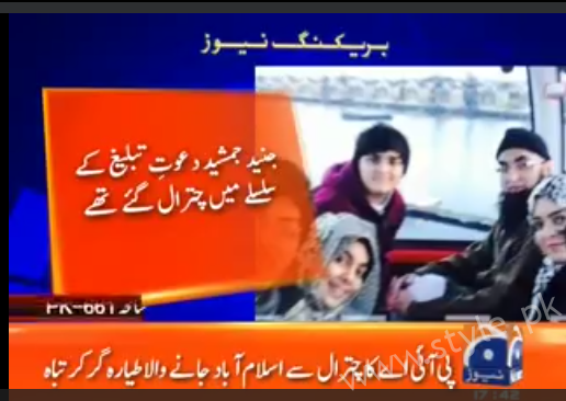 Junaid Jamshaid Death Plane Crash