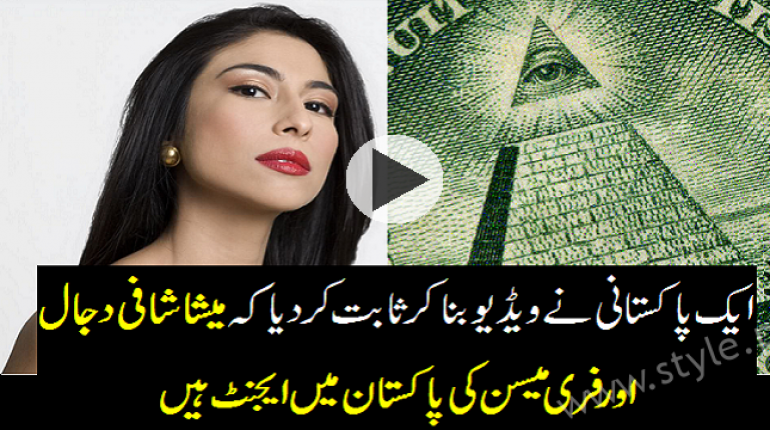 Meesha Shafi Exposed: She Is An Illuminati and Works For