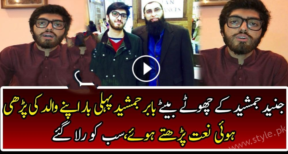 Babar Junaid Son Of Junaid Jamshed S Tribute For Father