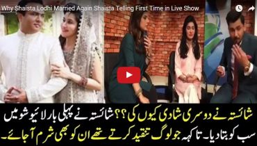Shaista Lodhi 2nd Marriage Reveal