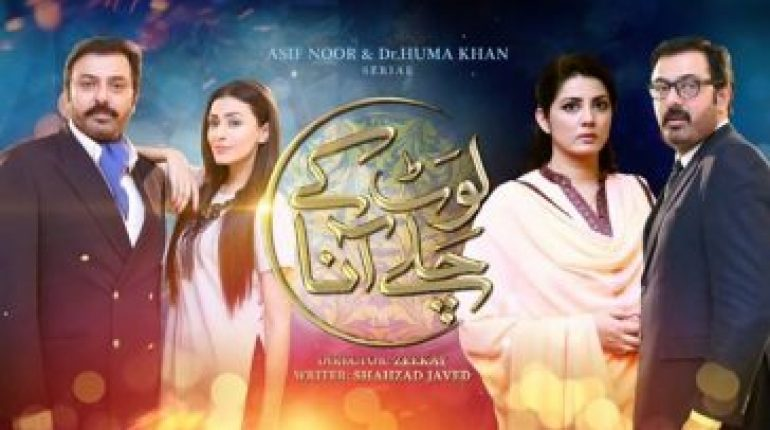 Savera Nadeem Is Back On Television