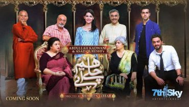 Mehreen Jabbar Telefilm On This Eid!