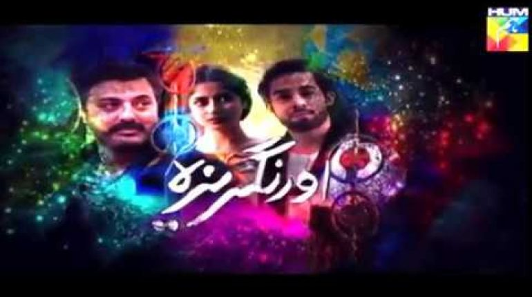 see O Rangreza The Most Viewed Drama Serial on Youtube!
