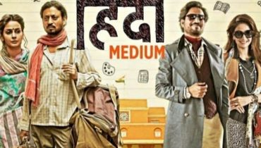 Hindi Medium Coming On Hum Tv Now , Hindi Medium film, Hindi Medium movie, pakistani Hindi Medium, pakistani film industry