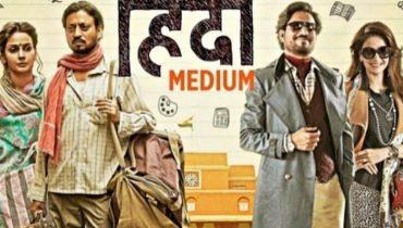 Hindi Medium Coming On Hum Tv Now, Hindi Medium film, Hindi Medium movie, pakistani Hindi Medium, pakistani film industry